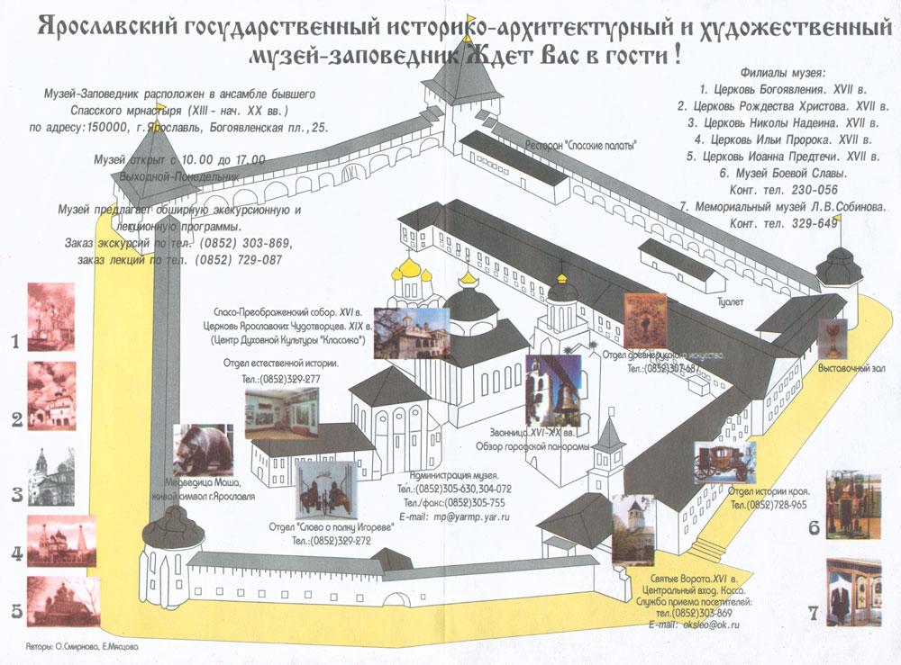 схему кремля и несколько